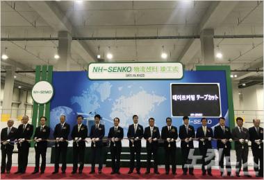 일본 글로벌물류기업 센코, 신항에서 물류센터 준공식 by 노컷뉴스